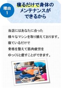 理由1 寝るだけで身体のメンテナンスができるから 当店にはあなたに合った様々なマシンを取り揃えております。寝ているだけで骨格を整えて筋肉疲労をゆっくりと癒すことができます。